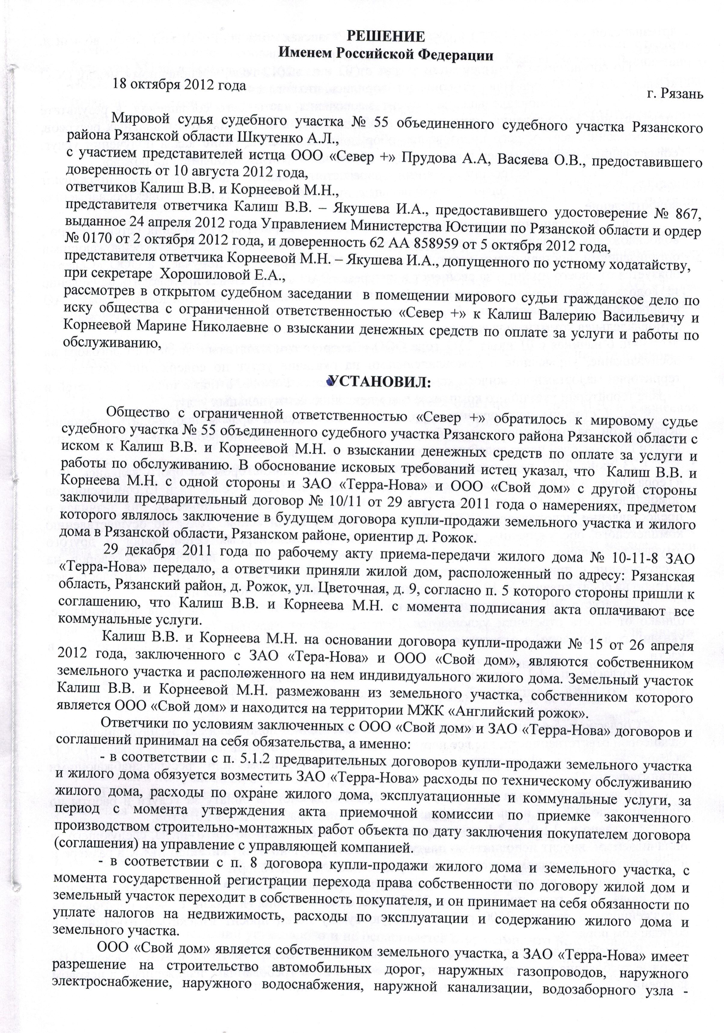 Предварительный договор купли-продажи (квартира) - Сбербанк